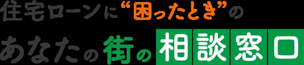 横浜市神奈川区で住宅ローンが払えない、返済出来ない、滞納している方、任意売却のご相談は株式会社スリーウェイズへ|東横 相