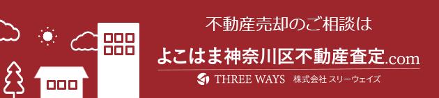 不動産売却のご相談はよこはま神奈川区不動産査定.com